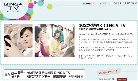 Ginga Tv