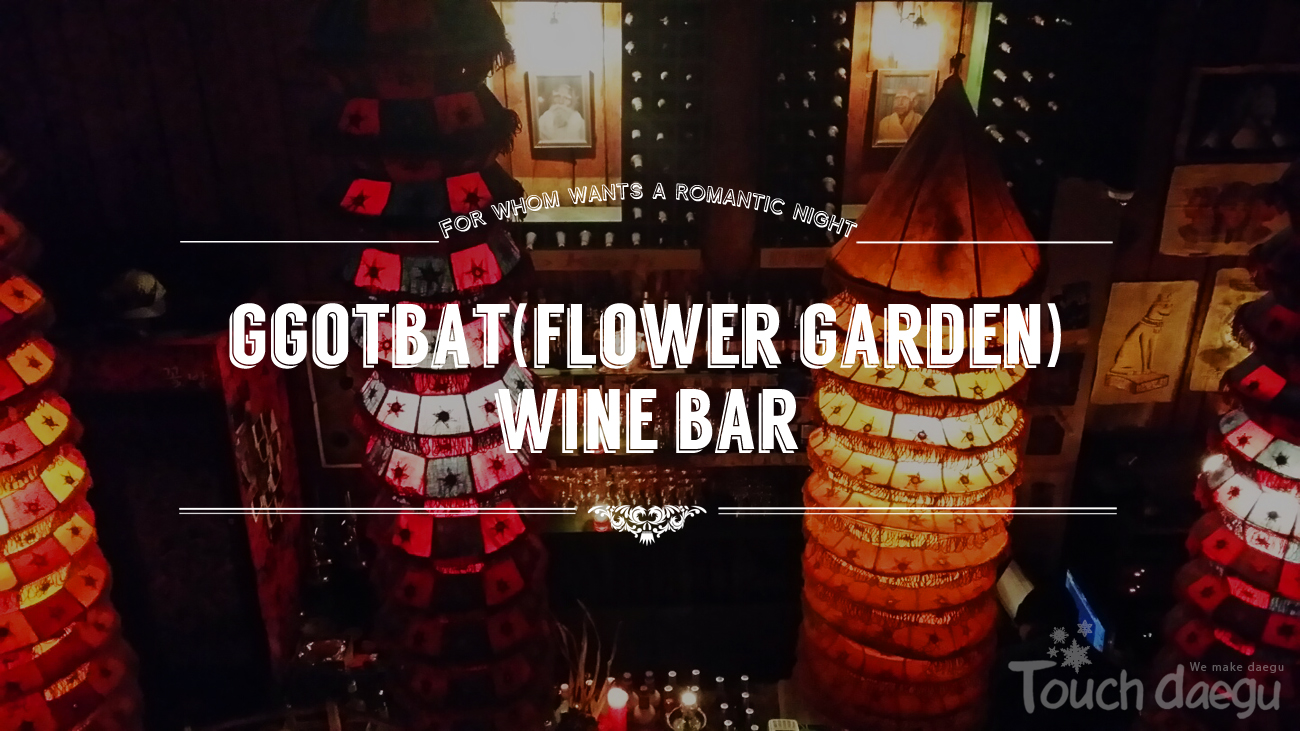 Ggotbat(Flower Garden) Wine Bar in Daegu