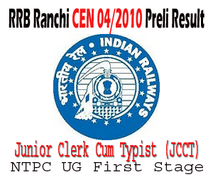 RRB Ranchi CEN 04/2010 Junior Clerk Cum Typist (JCCT) First Preliminary Stage Result and Second Stage Admit Card Download