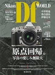 <b>【ニコン Df WORLD】</b>