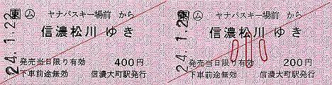 JR東日本 ヤナバスキー場前駅 常備軟券乗車券2 一般式