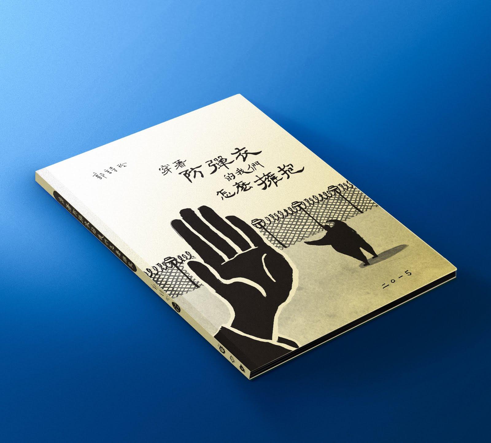 第2本诗集《穿着防弹衣的我们怎么拥抱》(新加坡:自行出版,2015年7月)