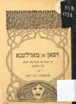 "Traduction des ""Mauvais bergers"" en yiddish, Varsovie,  1908"