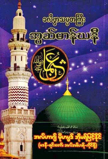 Hz Usman Gani F.jpg