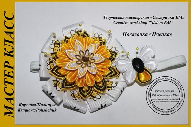 Пчелка из атласных лент