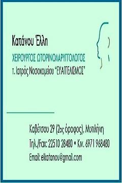 ιατρείο ΩΡΛ-Μυτιλήνη