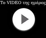 ΤΟ VIDEO ΤΗΣ ΗΜΕΡΑΣ