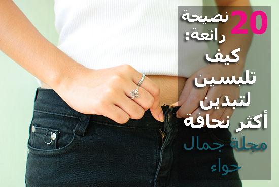 20 نصيحة رائعة: كيف تلبسين لتبدين أكثر نحافة.. مجلة جمال حواء