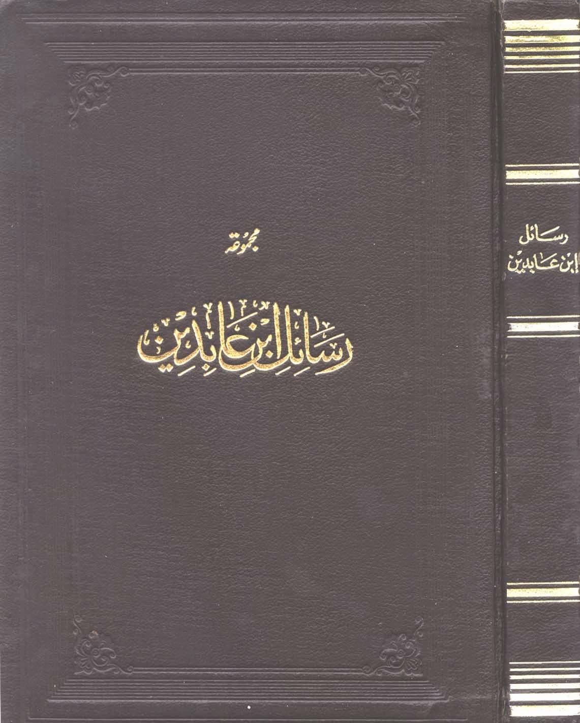 حمل كتاب مجموعة رسائل ابن عابدين pdf