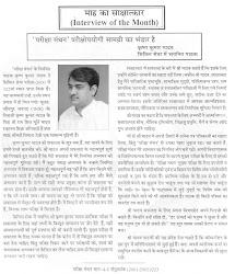परीक्षा मंथन (2001) में प्रकाशित साक्षात्कार