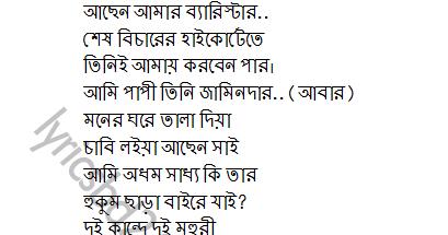 Abdul Hadi Achen Amar Muktar Achen Amar Baristar Free Mp3 ...