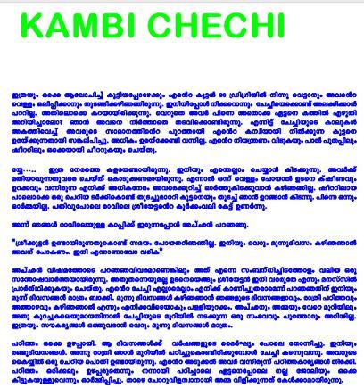 Malayalam Kambi Phone Samsaram