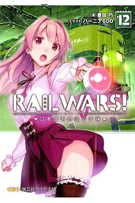 [Novel] RAIL WARS! 第01-12巻 rar free download updated daily