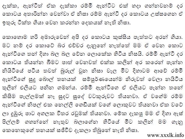Rammi aunty 1 sinhala wela katha and wala katha stories sinhala wal