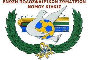 Ένωση Ποδοσφαιρικών Σωματείων νομού Κιλκίς
