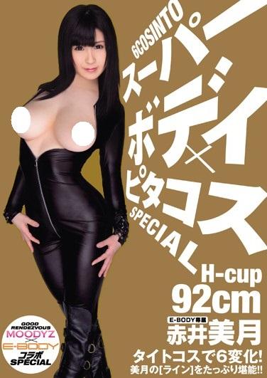 赤井美月‧E-body+Moodyz的服裝秀