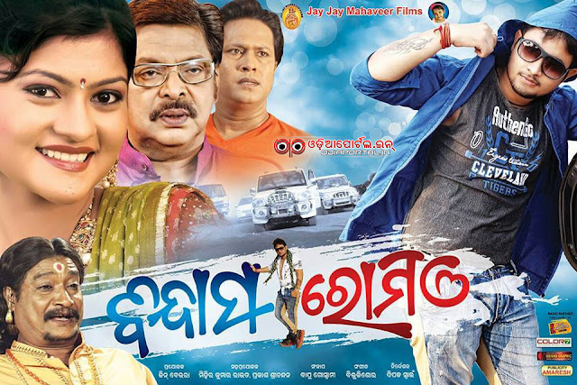 Bindass Romeo is an Odia Movie of the year 2015. Stars Pupun, Prakruti, Megha, Mihir Das, Chowdhury Bikash Dash, Prithwiraj, Pintu Nanda, Mina ketan, Sritam Das and more.