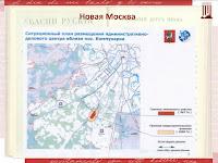 Новая Москва. Предполагаемый район строительства нового здания РГБ