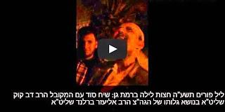 Rabbi Berland Kook Moshiach