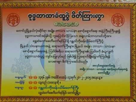 Burma rohingya news english version 5 burma muslims convert to invitation letter converting ceramony stopboris Gallery