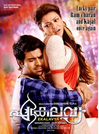 Ekalavya (2015) Malayalam Dubbed DVDRip 350MB
