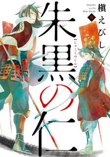 [槇えびし] 朱黒の仁 第01-03巻