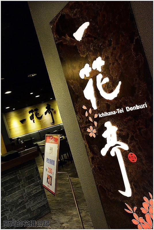 【高雄】一花亭。丼飯.定食.日本料理(高雄三多SOGO店 ... -
