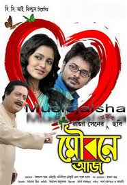 Mou Bone Aaj 2011 Bengali Movie Watch Online