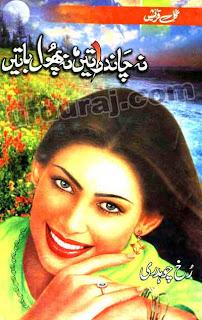Na Chand Ratein Na Phool Batein (Romantic Urdu Novels) By Rukh Chaudhary complete in pdf