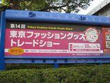 東京ファッショングッズトレードショー(東京都立産業貿易センター)