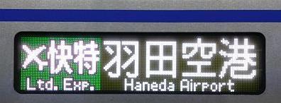 京浜急行電鉄 緑のエアポート快特 羽田空港行き 3000形側面