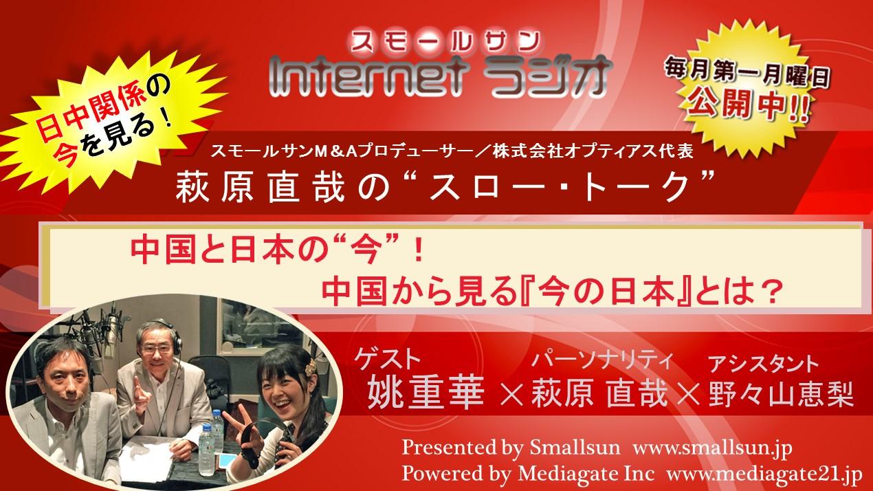 SS-netradio-20140411