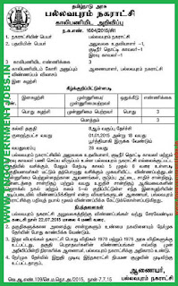 Pallavaram Municipality Recruitments July 2015 (www.tngovernmentjobs.in)