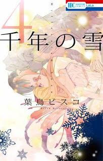 [葉鳥ビスコ] 千年の雪 第01-04巻