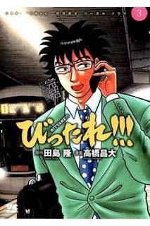 [田島隆x高橋昌大] びったれ!!! 第01-03巻