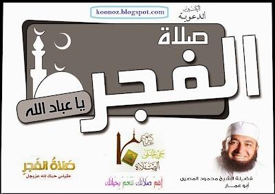 مفتاح النصر صلاة الفجر - محاضرة للشيخ محمود المصري - تحميل واستماع مباشر - جودة عالية - MP3