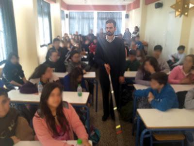 Ο Βαγγέλης Αυγουλάς μετακινείται με το λευκό μπαστούνι ανάμεσα στους μαθητές