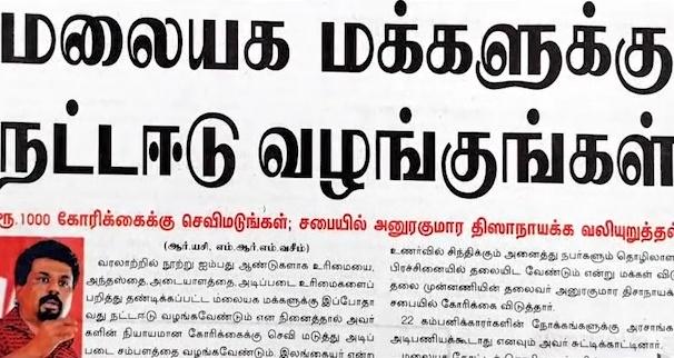 News paper in Sri Lanka : 25-01-2019