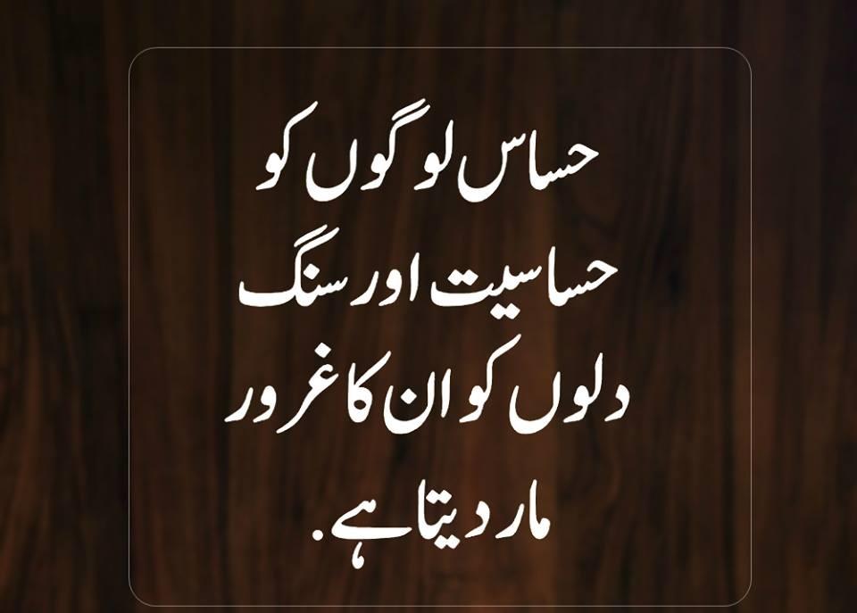 Shayari Urdu Imagesurdu With Pictureurdu Wallpaperlove Urdusad Lovebewafa Dostsad Urdugood Morning Imagesgood Night