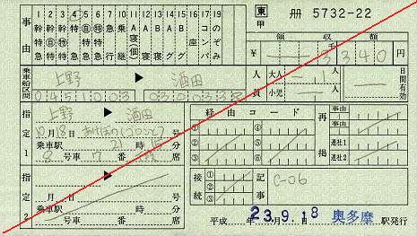 JR東日本 料金専用補充券4 奥多摩駅