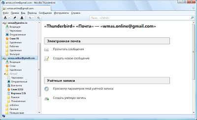 бесплатный почтовый клиент Mozilla Thunderbird