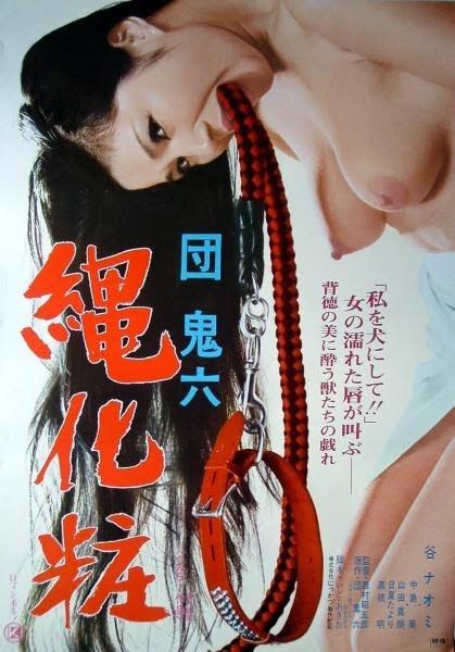 Film Semi Jepang Rope Cosmetology (1978)