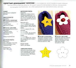 """Книга  """"50 вязаных пинеток и носочков """" ."""
