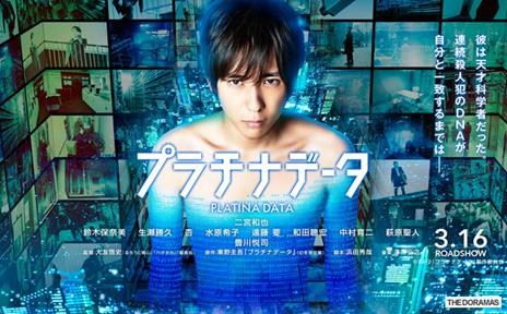 Novo filme de Ninomiya Kazunari~ Platinum Data Nino+2