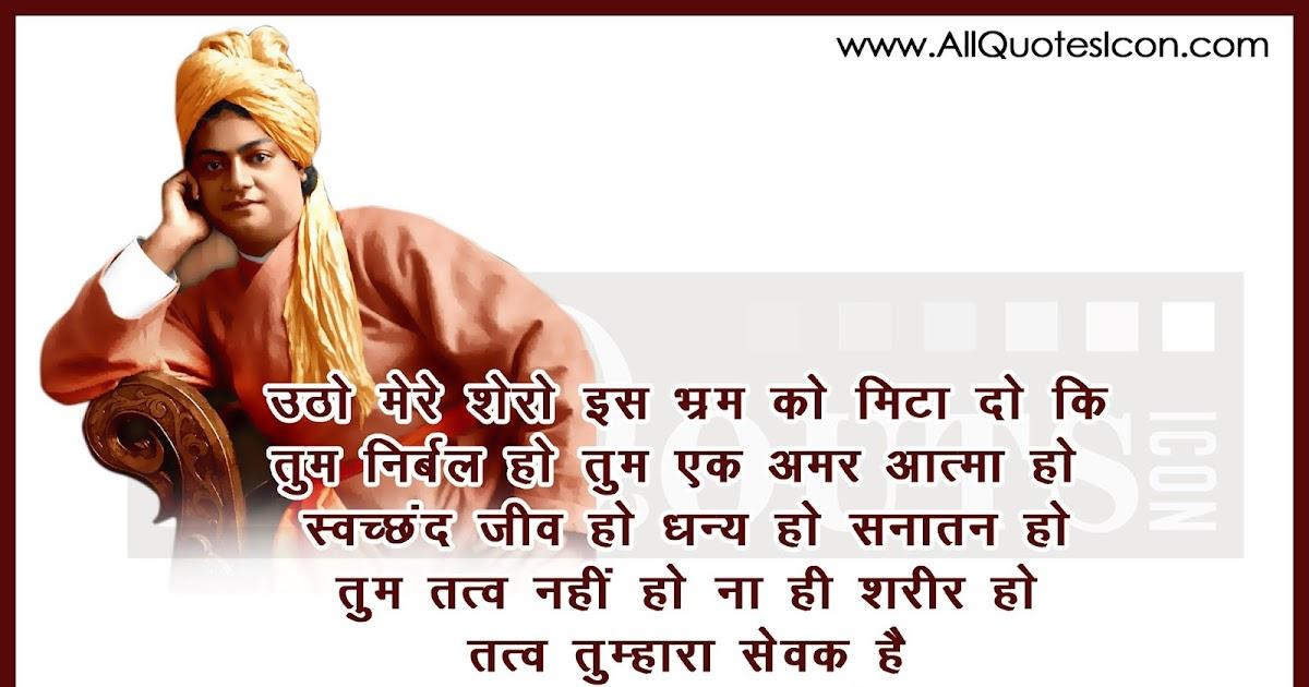 vivekananda inspiration shayari in hindi www