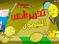 لعبة تحرير شعب الليمون