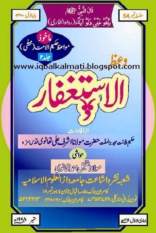 Al Istighfar Maulana Ashraf Ali Thanvi RA