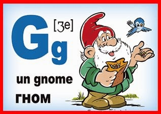 Карточка - французская буква G