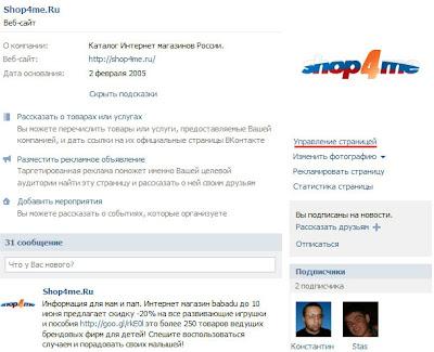 как перейти в настройки публичной (public) страницы ВКонтакте