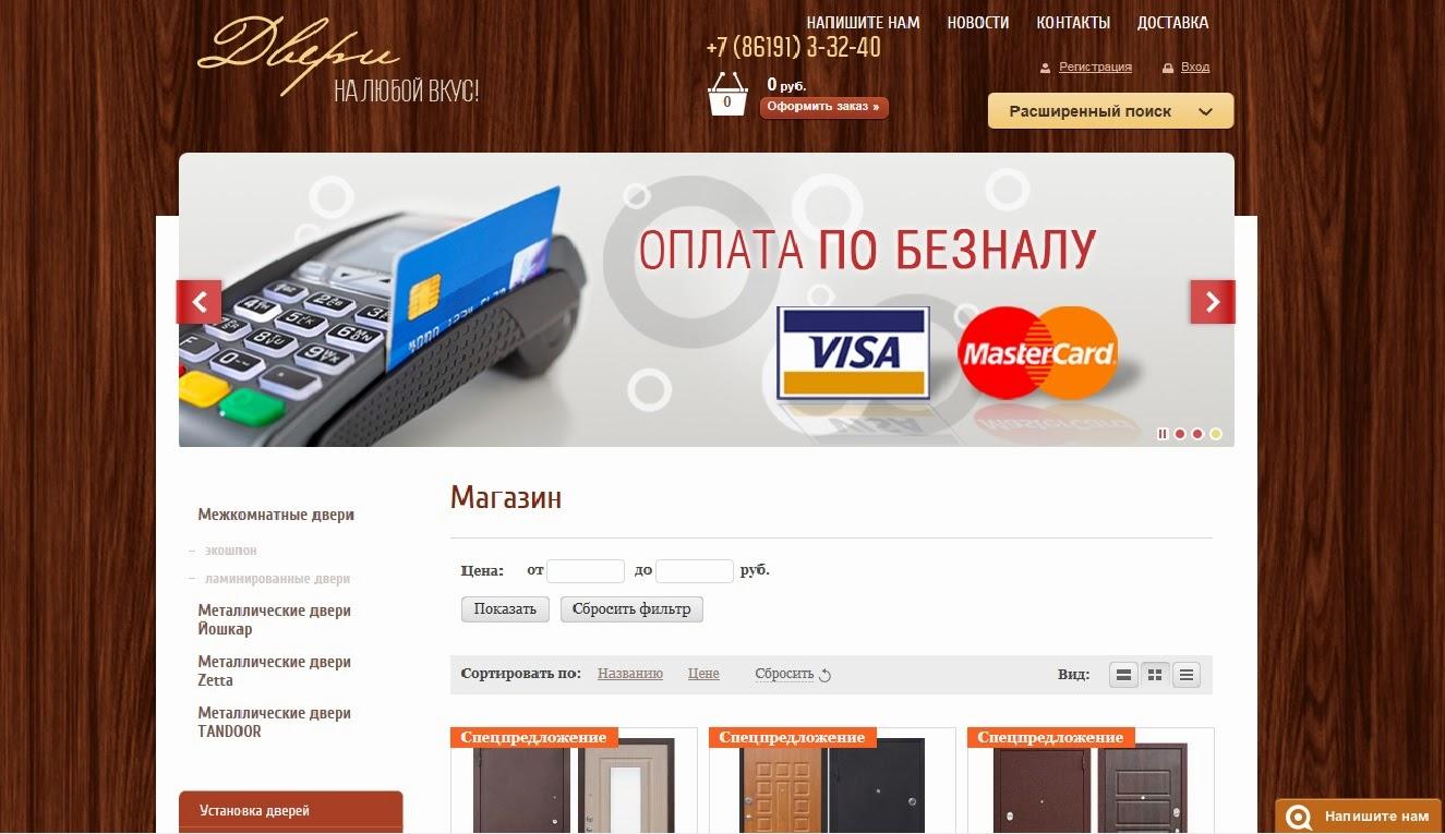 Интернет магазин дверей Серегея Хоменко